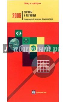 Страны и регионы 2006. Статистический  справочник Всемирного банка