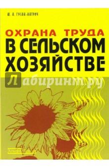 Гусак-Катрич Юлия Абдеряшитовна Охрана труда в сельском хозяйстве