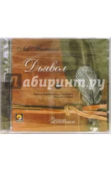 Толстой Лев Николаевич Дьявол (2CD)