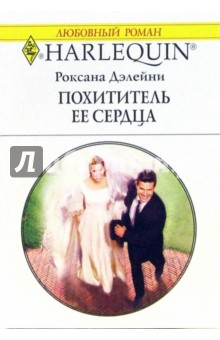 Дэлейни Роксана Похититель ее сердца: Роман