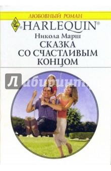 Марш Никола Сказка со счастливым концом: Роман