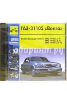 ГАЗ-31105 Волга: Школа авторемонта: Пошаговый ремонт в фотографиях (CD)