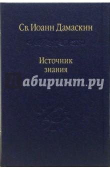 Дамаскин Иоанн Источник знания