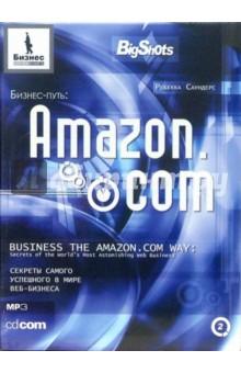 Саундерс Ребекка Бизнес-путь: Amazon.com.: Секреты самого успешного в мире веб-бизнеса (CD-MP3)