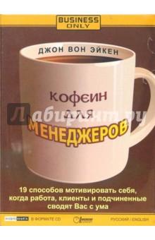 Вон Эйкен Джон Кофеин для менеджеров  (CD)