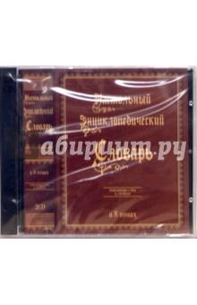 Настольный энциклопедический словарь в 8 томах (2CDpc)