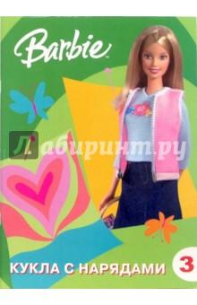 Барби. Кукла с нарядами + поделки № 3