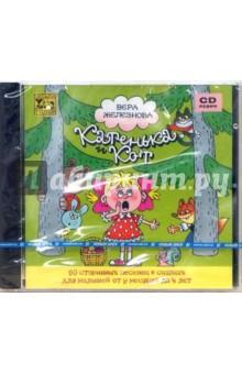 Железнова Вера Катенька и кот. 50 старинных песенок в сказках для малышей от 9 месяцев до 4 лет (CD)