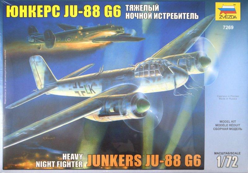 Иллюстрация 1 из 6 для Тяжелый ночной истребитель Юнкерс JU-88 G6 (7269) | Лабиринт - игрушки. Источник: Лабиринт
