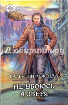 Леженда Валентин Не убоюсь я зверя: Фантастический роман