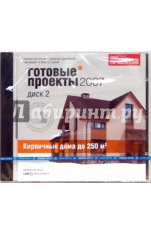 Кирпичные дома до 250 кв.м