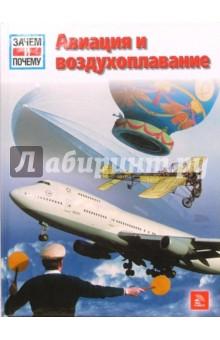 Браунбург Рудольф Авиация и воздухоплавание