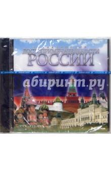 Достопримечательности России (CDpc)