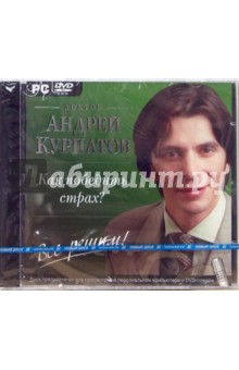 Курпатов Андрей Владимирович Как победить страх? (DVDpc)