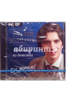 Курпатов Андрей Владимирович Проблемы из детства (DVDpc)