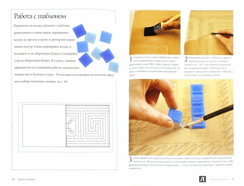 Иллюстрация 1 из 14 для Мозаика для дома (+ 12 шаблонов) | Лабиринт - книги. Источник: Лабиринт
