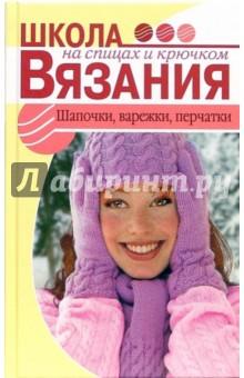 Трибис Елена Евгеньевна Шапочки, варежки, перчатки
