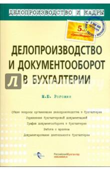 Делопроизводство и документооборот в бухгалтерии: практическое пособие