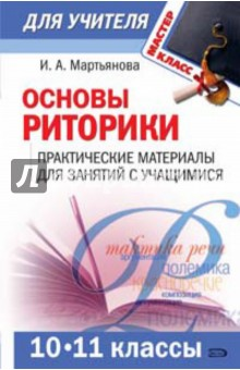 Основы риторики. 10-11 классы. Практические материалы для занятий с учащимися