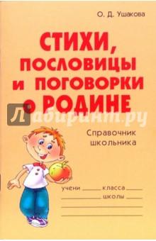 Афоризмы, пословицы и поговорки, а также стихи русских и советских поэтов о Родине. Для младшего и среднего школьного возраста.
