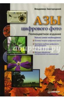 Азы цифрового фото. Полноцветное издание
