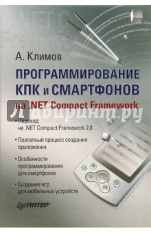 Климов Александр Петрович Программирование КПК и смартфонов на. NET Compact Framework