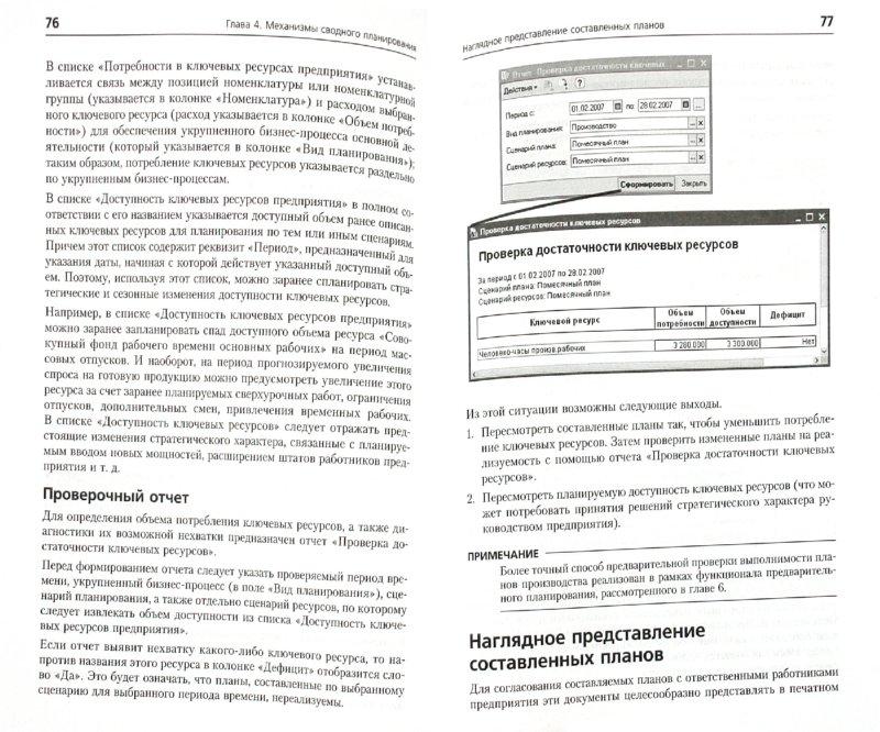 Иллюстрация 1 из 5 для Планирование закупок, производства и продаж в 1С:Предприятии 8 - Андрей Гартвич | Лабиринт - книги. Источник: Лабиринт