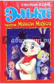 Нестеров Ростислав, Саков Владимир Элька против Макси Мауса
