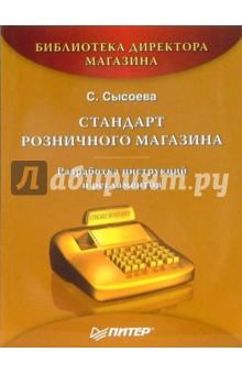 Сысоева Светлана Стандарт розничного магазина. Разработка инструкций и регламентов