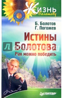 Болотов Борис Васильевич, Погожев Глеб Истины Болотова. Рак можно победить