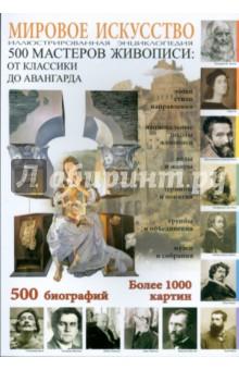 Мосин Иван Геннадьевич Мировое искусство (500 мастеров живописи)