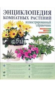 Маккалистер Рой Энциклопедия комнатных растений