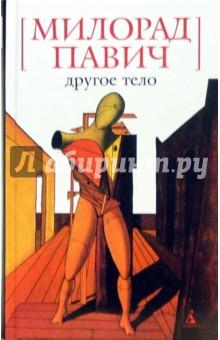 Павич Милорад Другое тело: Роман