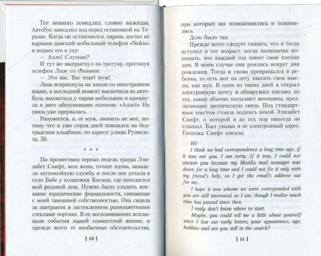 Иллюстрация 1 из 7 для Другое тело: Роман - Милорад Павич | Лабиринт - книги. Источник: Лабиринт