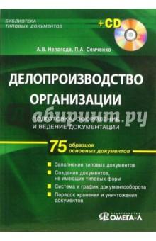 Делопроизводство организации: подготовка, оформление и ведение документации (+ CDpc)