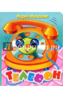 Манакова Мария Глазки: Телефон