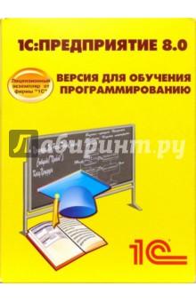 Комплект 1С: Предприятия 8.0. Версия для обучения программированию