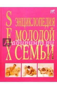 SEX. Энциклопедия молодой семьи