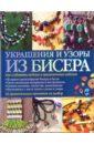 Цены Украшения и узоры из бисера.  ISBN: 5699188207; Издательство: Эксмо.  Как создавать модные и оригинальные...