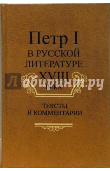 Петр I в русской литературе XVIII века: Тексты и комментарии