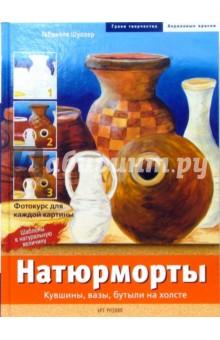 Натюрморты. Кувшины, вазы, бутылки на холстеЕще древние греки увлекались натюрмортами с изображением кувшинов, кубков, бутылей, ваз. В книге вы найдете большое разнообразие самых популярных классических натюрмортов, которые сможете быстро воспроизвести акриловыми красками на холсте. Прилагаемые шаблоны в натуральную величину и подробные поэтапные снимки с пояснениями облегчат вашу работу. <br>В книге: благородные вазы, разноцветные бутыли, южные керамические кувшины, чаша с душистыми лимонами и многие другие декоративные мотивы. <br>Радость творчества: писать эффектные современные натюрморты акриловыми красками на холсте. Каждая картина снабжена подробными пояснениями с поэтапным фоторакурсом, прилагаются шаблоны в натуральную величину.<br>