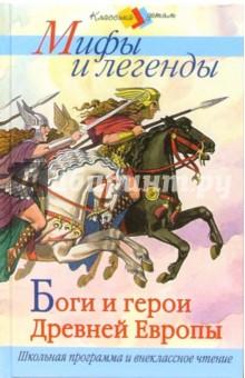 Боги и герои Древней Европы. Мифы и легенды