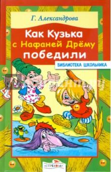 Александрова Галина Владимировна Как Кузька с Нафаней Дрему победили