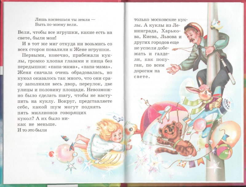 зощенко рассказы для детей слушать онлайн