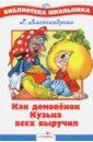 Александрова Галина Владимировна Как Домовенок Кузька всех выручил