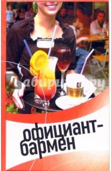 Барановский Виктор Александрович, Пивоварова Светлана Официант-бармен: современные бары и рестораны