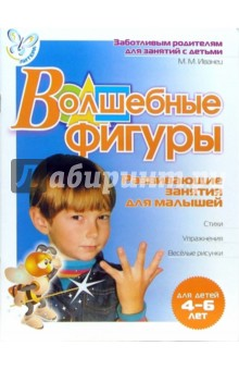 Иванец Марина Волшебные фигуры: Развивающие занятия для малышей 4-6 лет