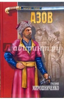 Азов: Роман
