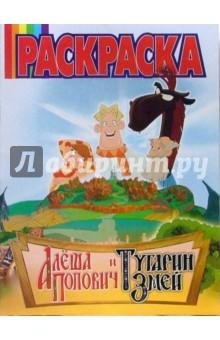 Волшебная раскраска №53-06 (Алеша Попович и Тугарин Змей)