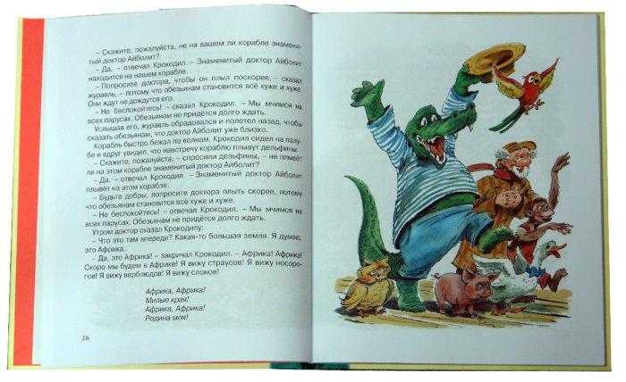 Иллюстрация 1 из 54 для Доктор Айболит - Корней Чуковский | Лабиринт - книги. Источник: Лабиринт